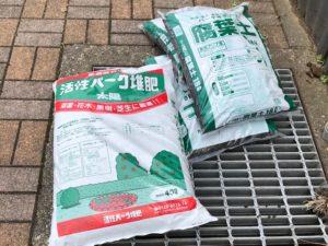 大量の腐葉土と肥料